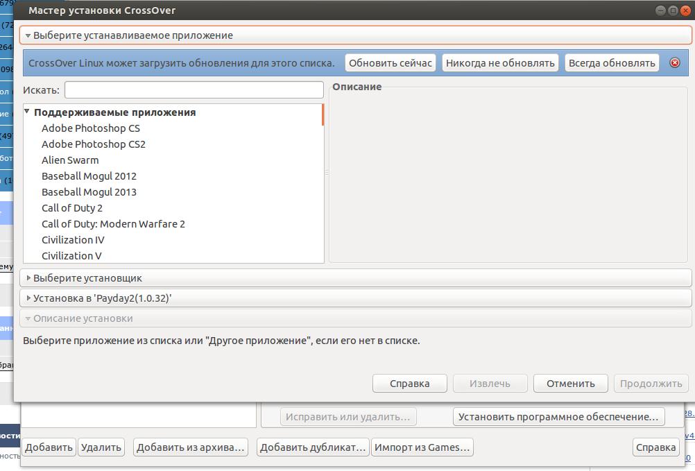 Crossover linux 14. 1. 6 [x86-x64] (deb, rpm, bin):: скачать через.