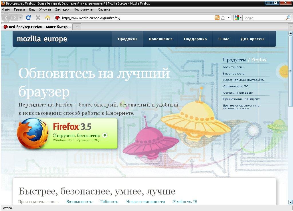 Скачать mozilla firefox 21 rus бесплатно