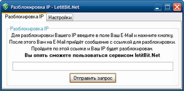 как разблокировать айпи адрес в мамбе