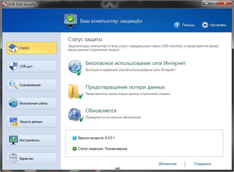USB Disk Security 6.4.0.1 скачать бесплатно