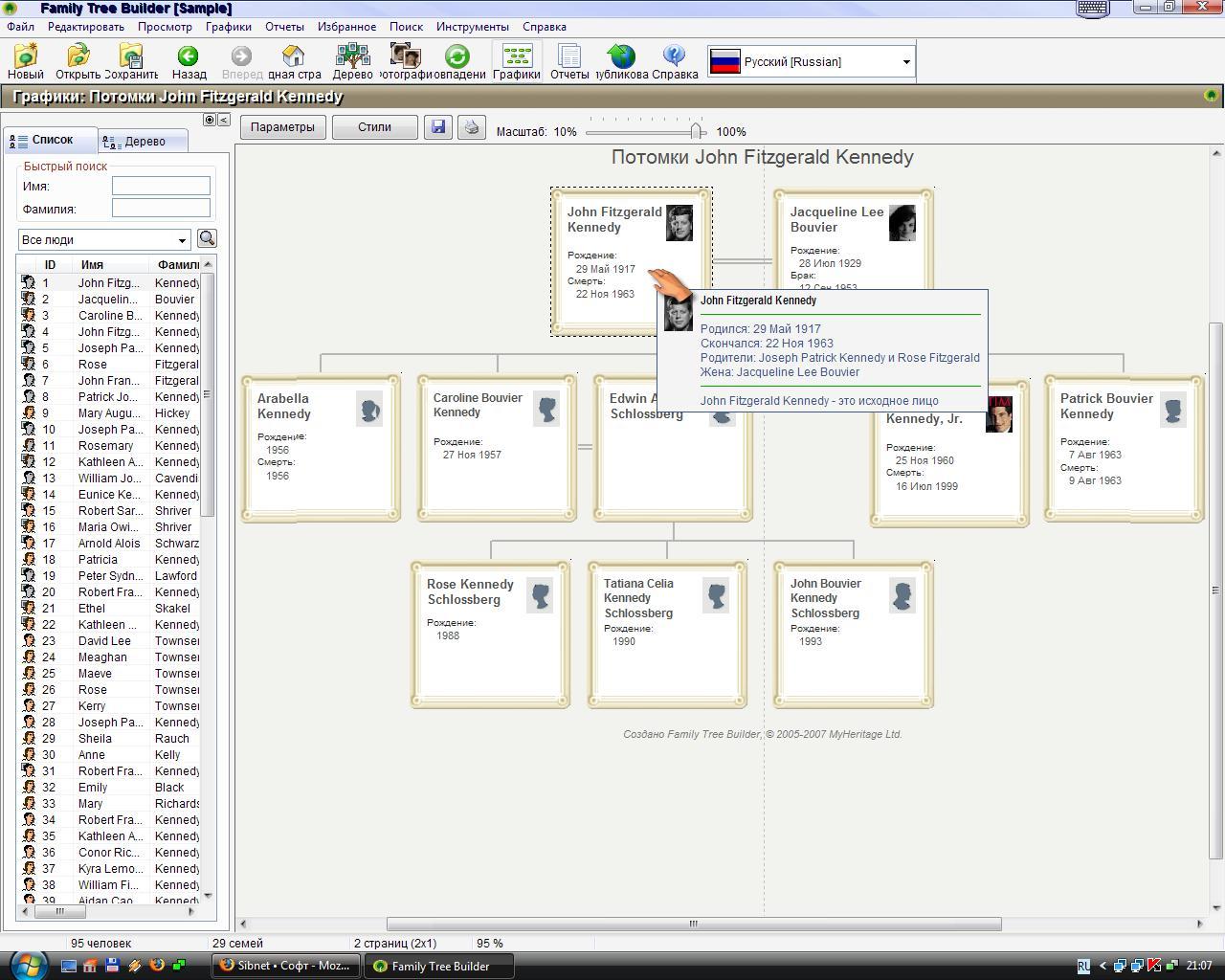 Программа family tree builder скачать бесплатно