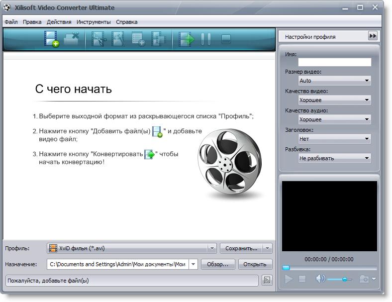 Скачать xilisoft video converter ultimate 7 rus