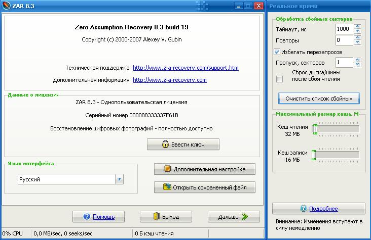 zar recovery free download